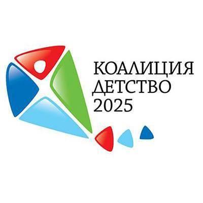 koalitsia detstvo 2025 logo