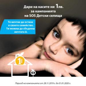 """SOS детски селища """"Тя мечтае да остане в своето семейство"""""""